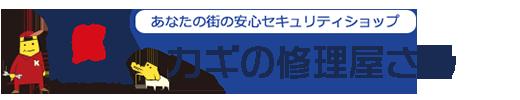 カギの修理屋さん 富山店