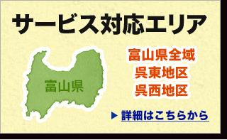 サービス対応エリア/富山県全域/呉東地区/呉西地区