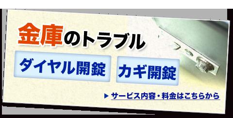 金庫のトラブル/ダイヤル開錠・カギ開錠