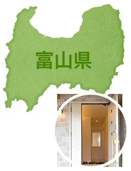 富山県全域
