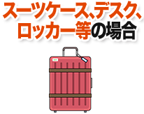 スーツケース、デスク、 ロッカー等の場合
